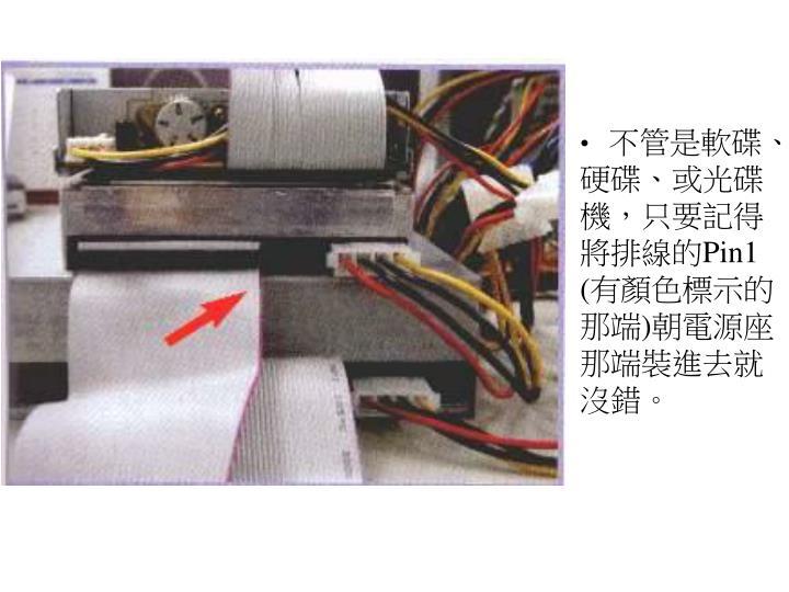 不管是軟碟、硬碟、或光碟機,只要記得將排線的