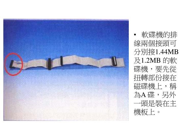 軟碟機的排線兩個接頭可分別接