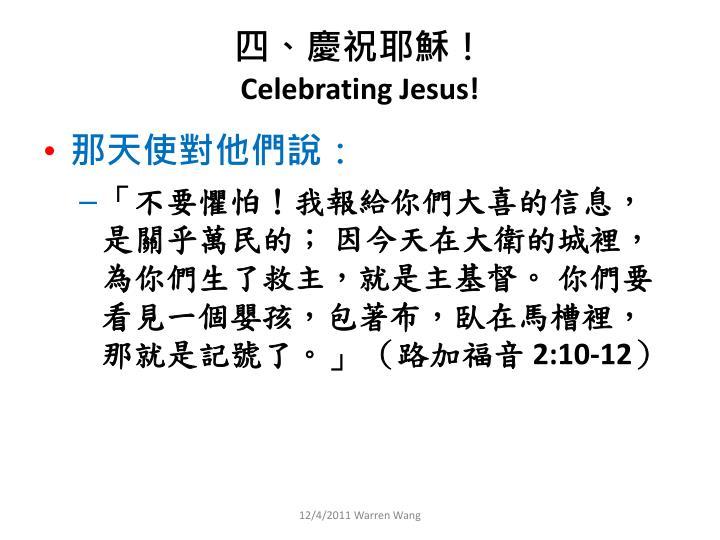四、慶祝耶穌!