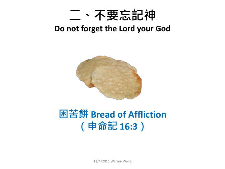 二、不要忘記神