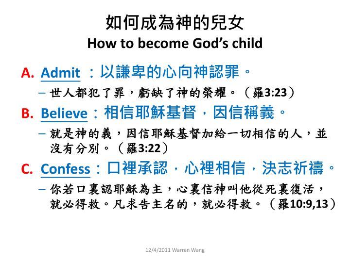 如何成為神的兒女