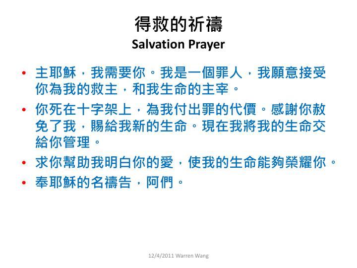 得救的祈禱