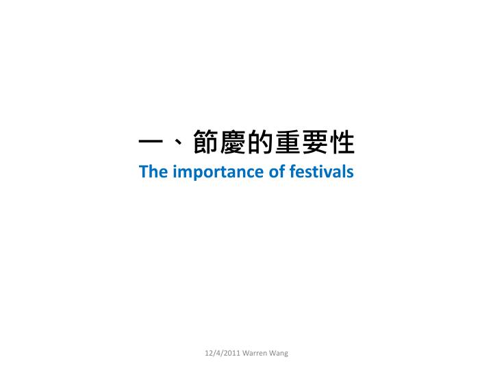 The importance of festivals