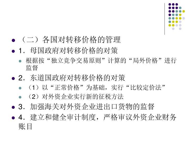(二)各国对转移价格的管理