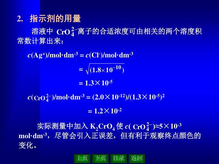 溶液中           离子的合适浓度可由相关的两个溶度积常数计算出来: