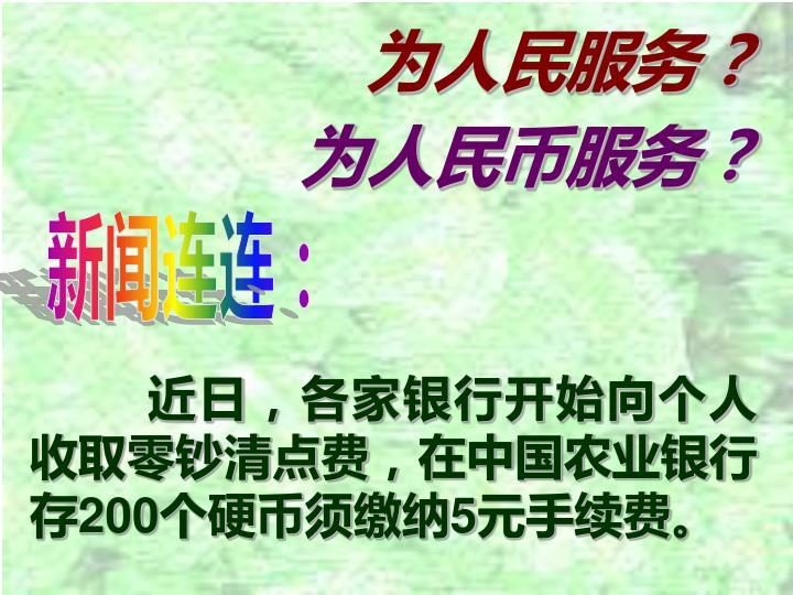 近日,各家银行开始向个人收取零钞清点费,在中国农业银行存