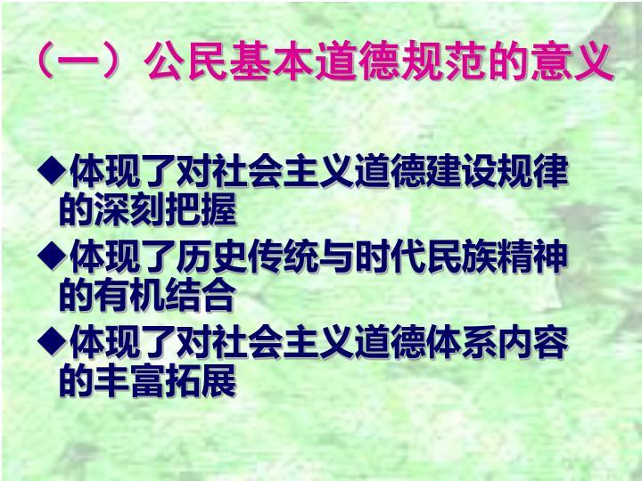 (一)公民基本道德规范的意义