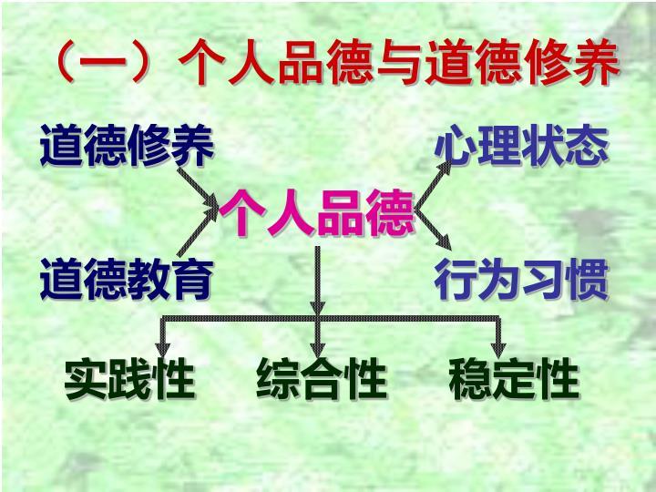 (一)个人品德与道德修养