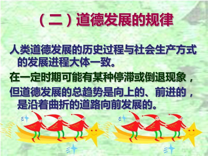 (二)道德发展的规律