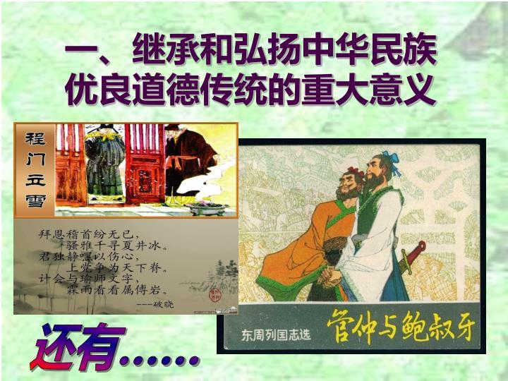 一、继承和弘扬中华民族