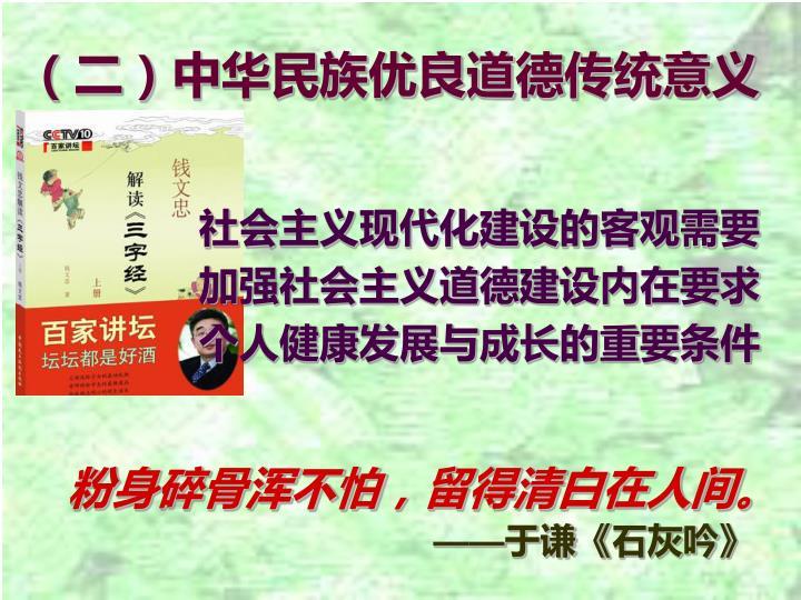 (二)中华民族优良道德传统意义