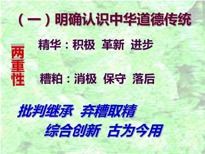 (一)明确认识中华道德传统