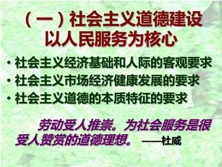 (一)社会主义道德建设
