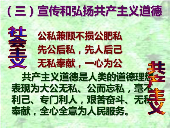 (三)宣传和弘扬共产主义道德