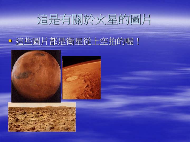 這是有關於火星的圖片