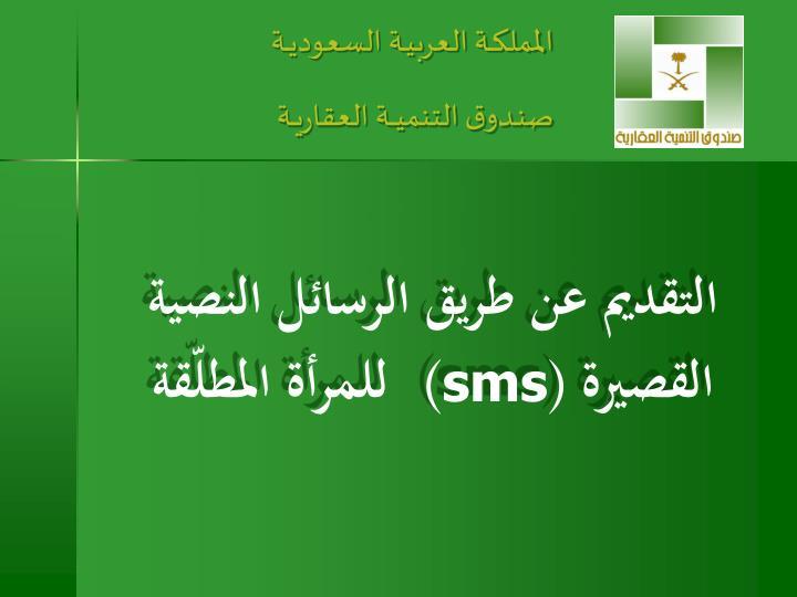 المملكــة العربيـة السعوديــة