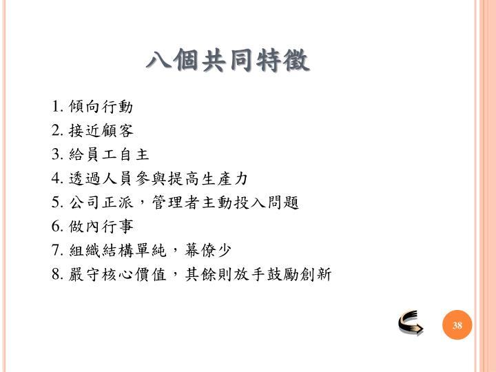 八個共同特徵