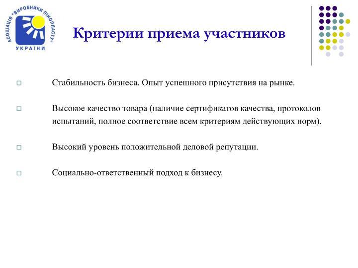 Критерии приема участников
