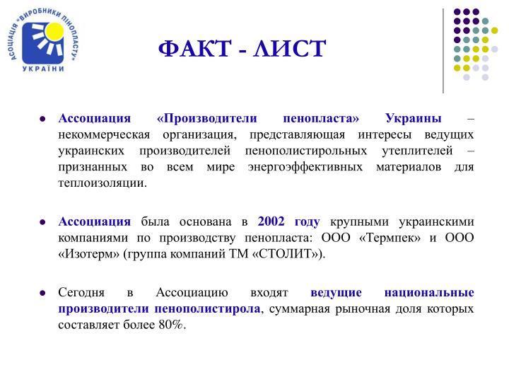 ФАКТ - ЛИСТ