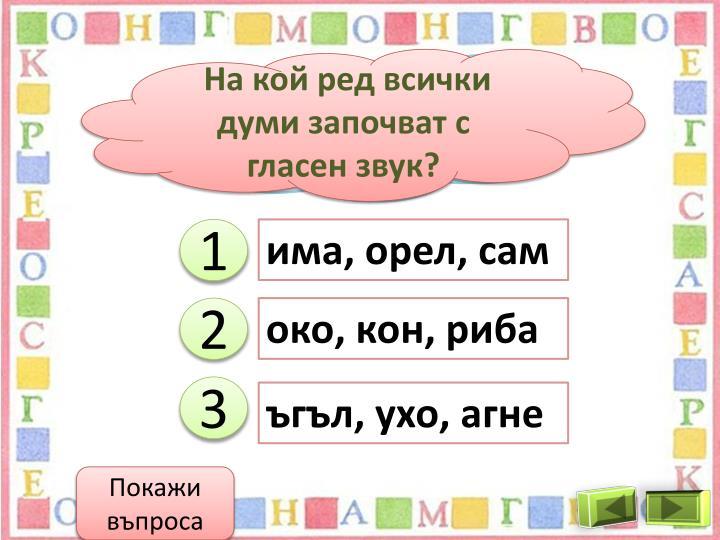 На кой ред всички думи започват с гласен звук?