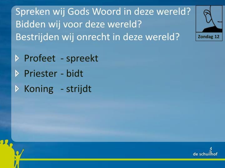 Spreken wij Gods Woord in deze wereld?
