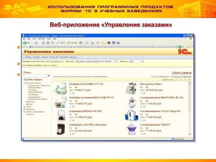 Веб-приложение «Управление заказами»