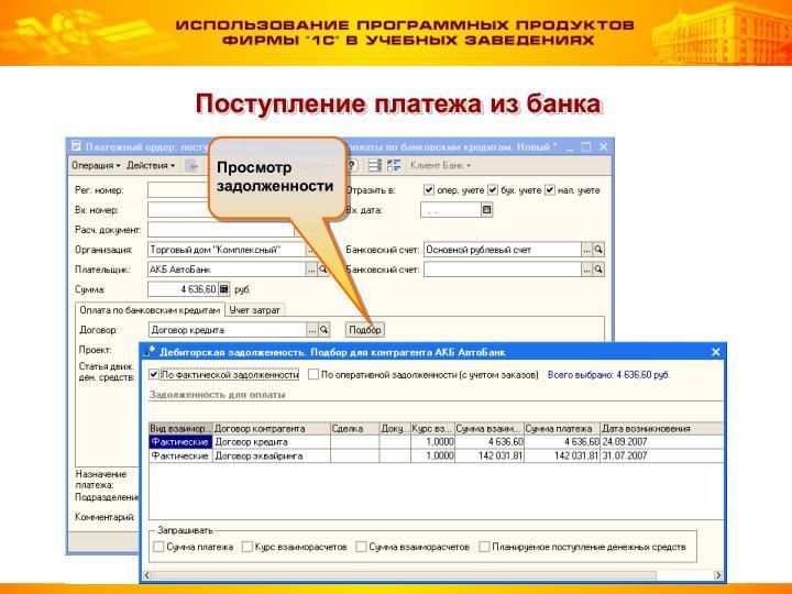 Поступление платежа из банка