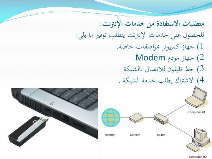 متطلبات الاستفادة من خدمات الإنترنت: