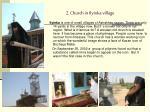 2 church in ilyinka village