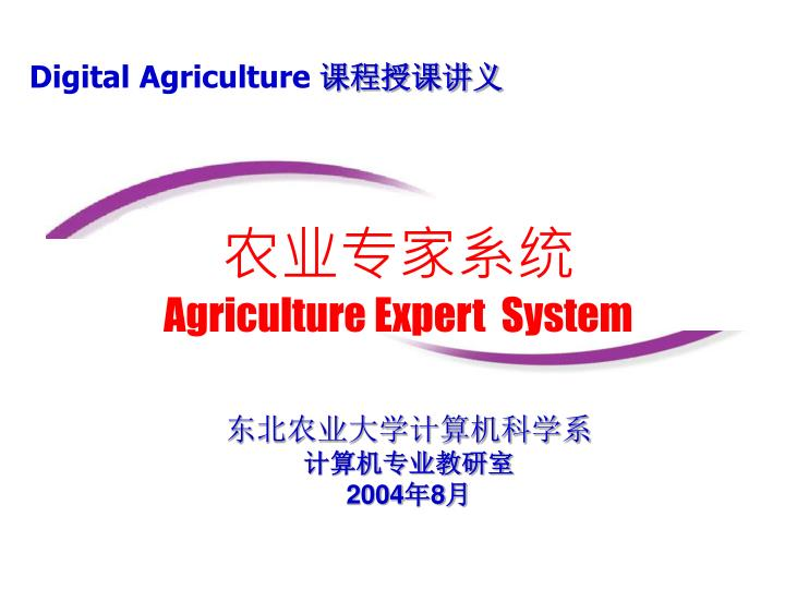 Agriculture expert system
