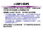 lisp clips