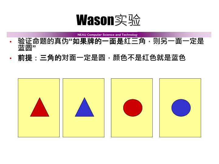 Wason