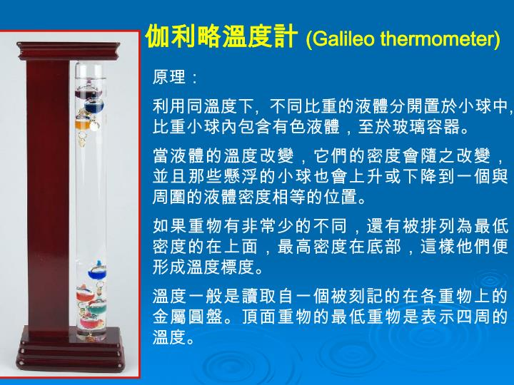 伽利略溫度計