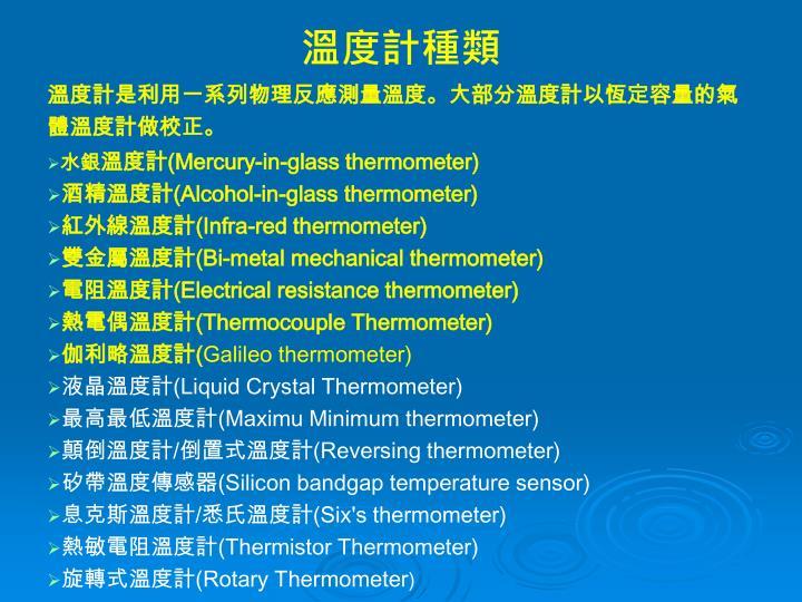 溫度計種類