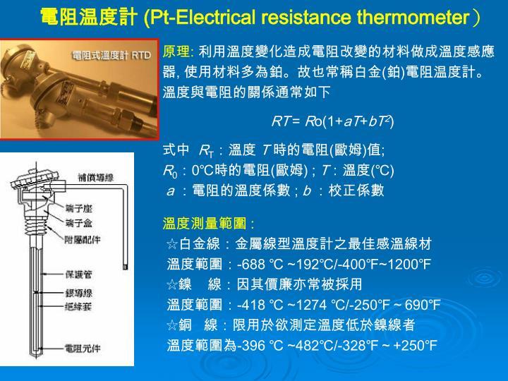 電阻温度計