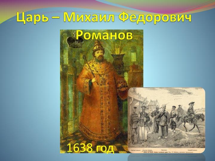 Царь – Михаил Федорович                 Романов