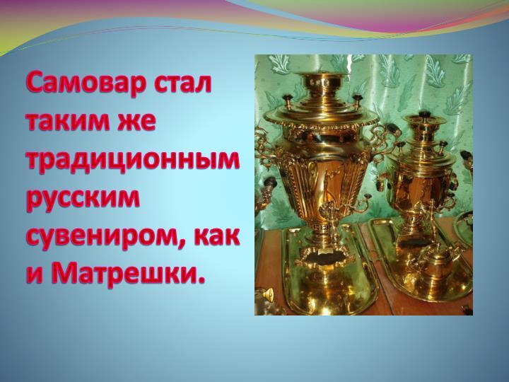 Самовар стал таким же традиционным русским сувениром, как и Матрешки.