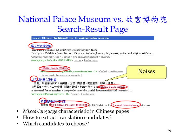 National Palace Museum vs.