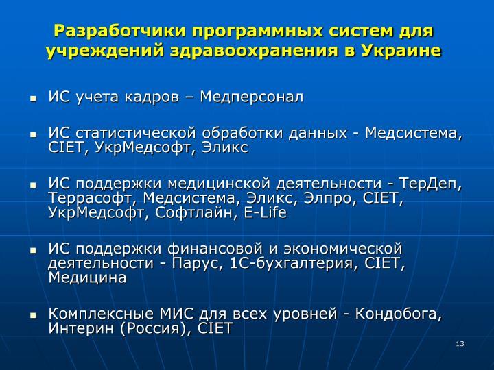 Разработчики программных систем для учреждений здравоохранения в Украине