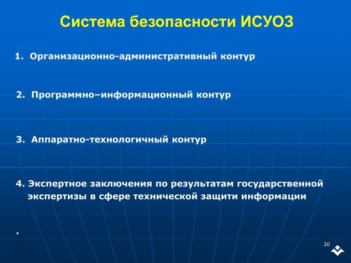 Система безопасности ИСУОЗ