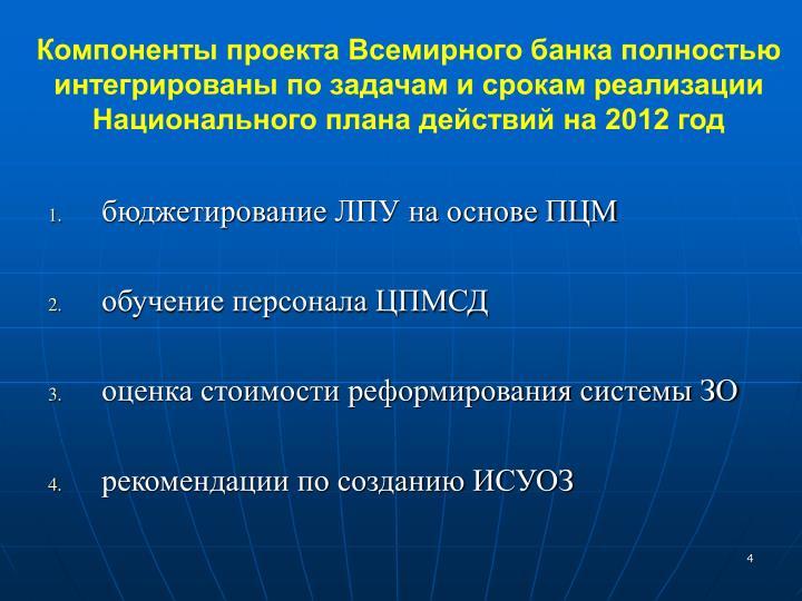 Компоненты проекта Всемирного банка полностью интегрированы по задачам и срокам реализации Национального плана действий на 2012 год