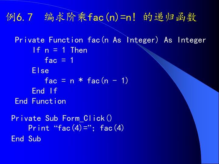例6.7 编求阶乘