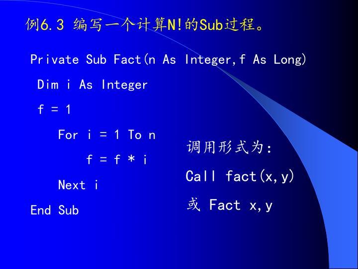 例6.3 编写一个计算