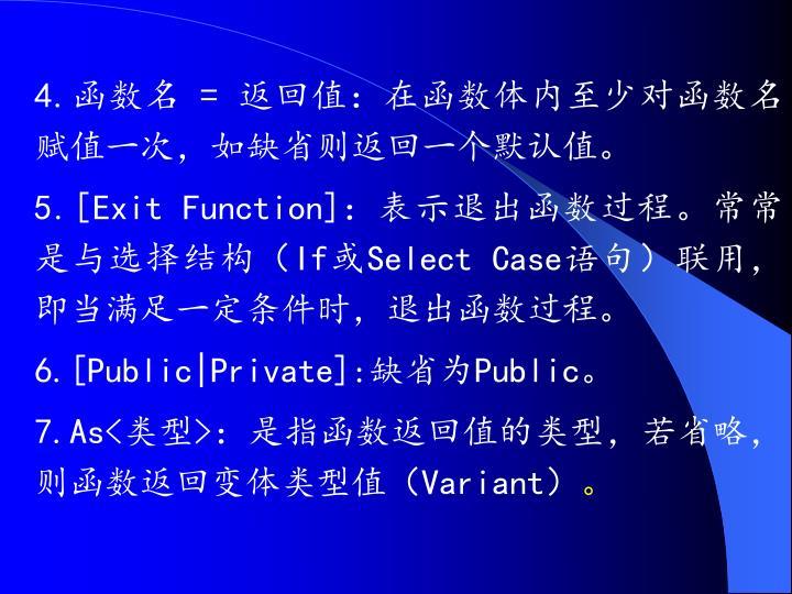 4.函数名 = 返回值:在函数体内至少对函数名赋值一次,如缺省则返回一个默认值。