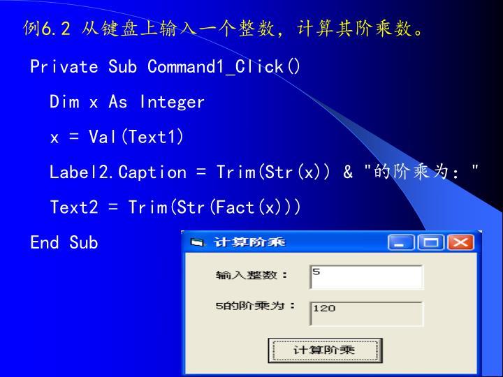 例6.2 从键盘上输入一个整数,计算其阶乘数。