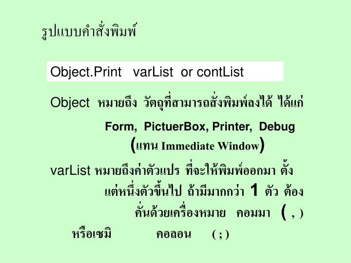 รูปแบบคำสั่งพิมพ์