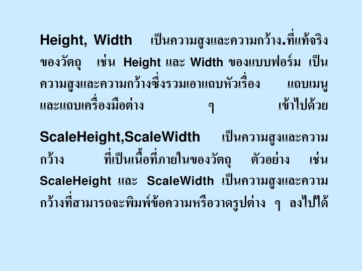 Height, Width