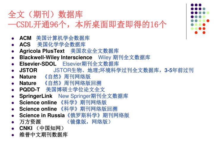 全文(期刊)数据库