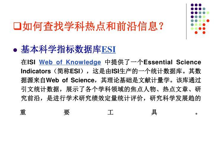 如何查找学科热点和前沿信息?