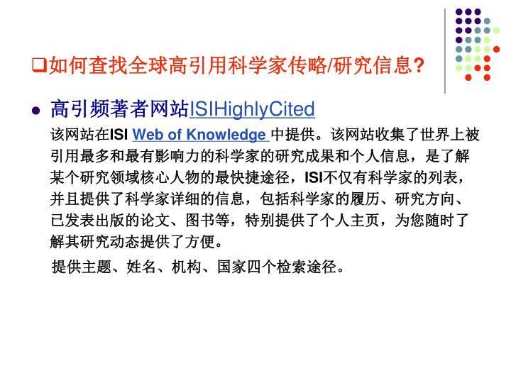 如何查找全球高引用科学家传略